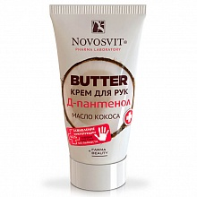 NOVOSVIT BUTTER крем для рук Д-пантенол+масло кокоса - интернет-магазин «All for nails»