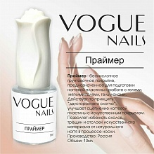 Праймер, 10 мл., VOGUE nails